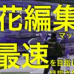 編集 フォート マップ ナイト